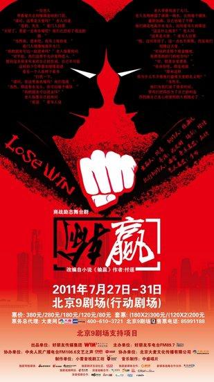 商战励志舞台剧《输赢》 7月27日亮相北京9剧场