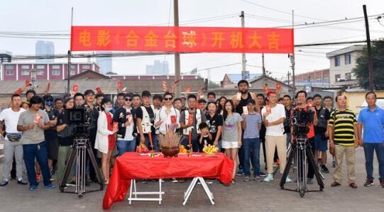 热血科幻电影《合金台球》在钢城唐山开机
