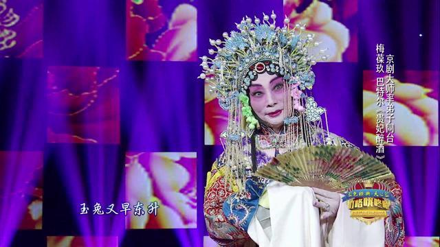 京剧大师梅葆玖病逝 最美绝唱《叮咯咙咚呛》
