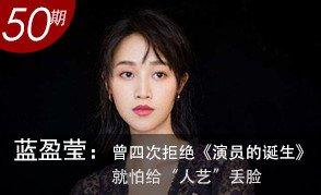 """蓝盈莹:曾四次拒绝《演员的诞生》,就怕给""""人艺""""丢脸"""