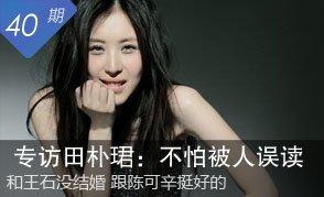 专访田朴珺:不怕被人误读 我有自己的一盘生意