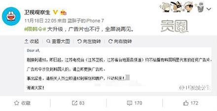 """贵圈238期:总统""""闺蜜干政""""丑闻下的韩娱圈"""