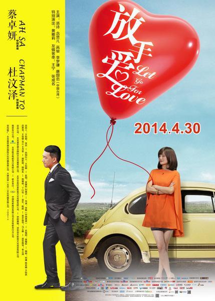 蔡卓妍 杜汶泽/阿SA《放手爱》将映五一为影迷制造甜蜜约会...