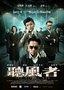 《听风者》八月票房称雄 9月7日台湾接力上映
