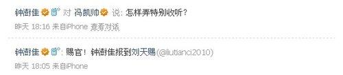 听众数破百万 王杰邀更多港台艺人入驻腾讯微博