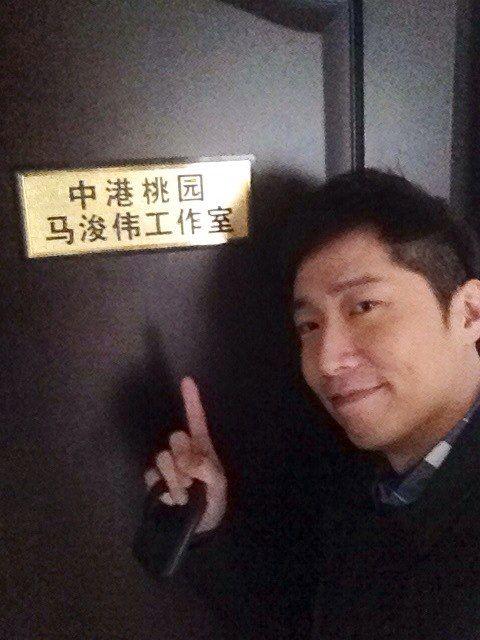 马浚伟微博宣布个人工作室开业 7日11时做客