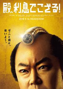 2015日本电影综述:真人电影低迷,动画片惊艳