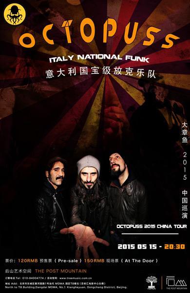 意大利国宝级Funk乐队大章鱼 5月15日燃爆后山