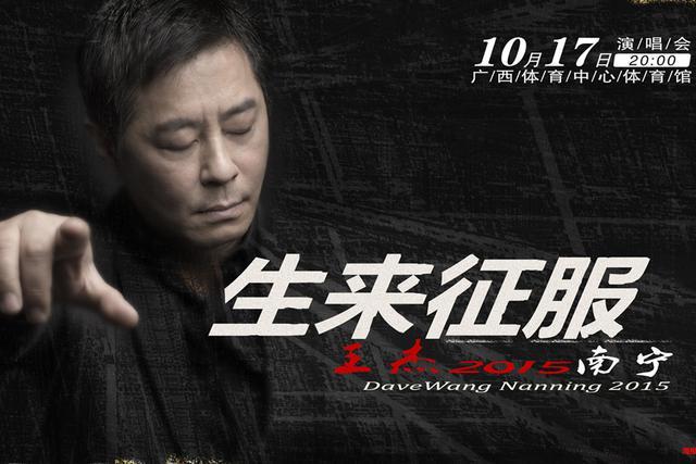 王杰南宁演唱会2015最后一场个唱倒计时 三大看点首曝光