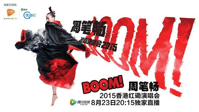 周笔畅香港红磡演唱会8月23日20:15腾讯视频独家直播