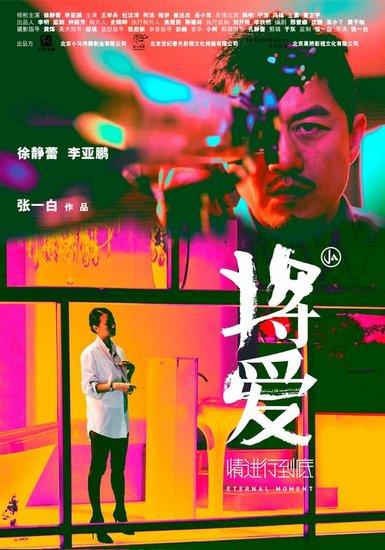 """《将爱》发布主题MV 陈奕迅低吟""""等你爱我"""""""