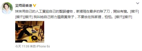 """""""小龙女""""不爱功夫爱玩枪 吴绮莉:我怕怕"""