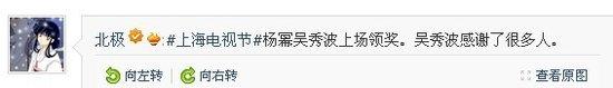 最具人气男女演员揭晓 吴秀波杨幂夺冠无悬念