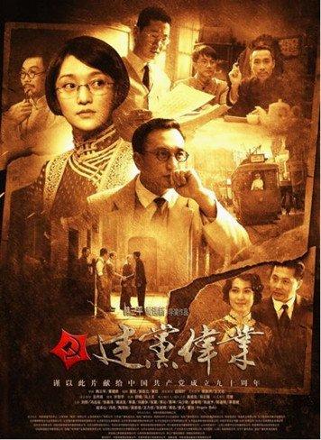 《建党伟业》:青年演员张扬炫目青春