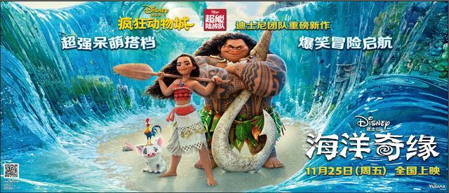 《海洋奇缘》首发特辑 11.25开启神秘大洋之旅