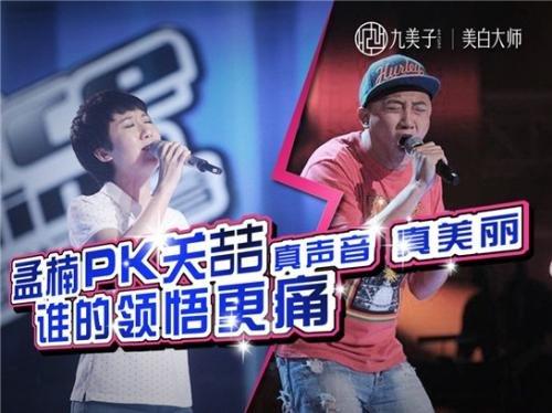 """《好声音》孟楠PK关喆:谁是音乐真""""猛男"""""""