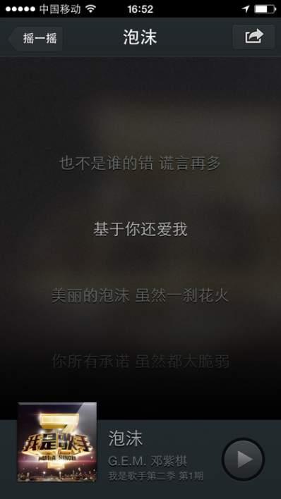 听前摇一摇 用QQ音乐追《歌手2》超级攻略