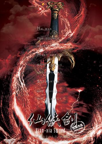 仙侠剑游戏囹�a_《仙侠剑》打造纯中国式武侠剧 向翻拍经典叫板