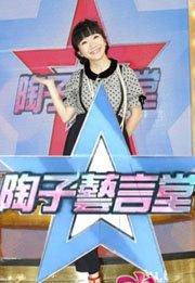 第45届金钟奖综艺节目主持人提名——陶晶莹