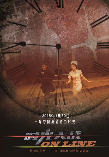 《时光大战》发布概念版海报 定档1月30日