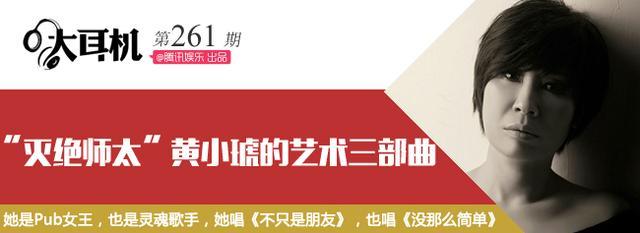 holiday home字体下载大耳机:黄小琥——灵魂歌手的艺术三部曲_娱乐_腾讯网hoyoyo