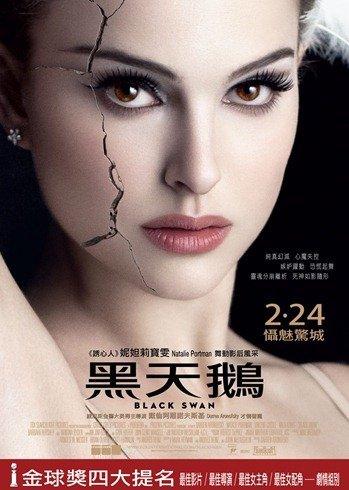 韩国票房:《黑天鹅》夺冠军 年初本土片强势