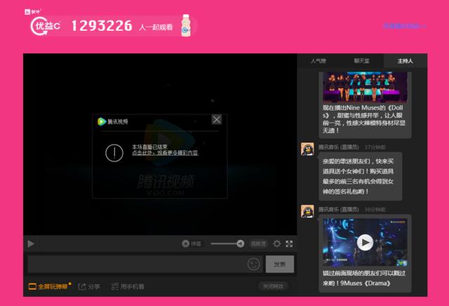 腾讯直播韩国新人女团之夜 百万网友来看腿