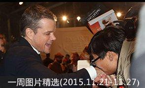 一周图片精选(2015.11.21-2015.11.27)