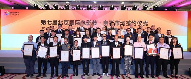第七届北京国际电影节 电影市场完美收官