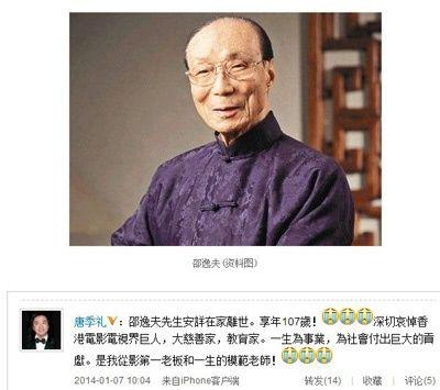 唐季礼悼念邵逸夫:从影第一老板 一生模范老师