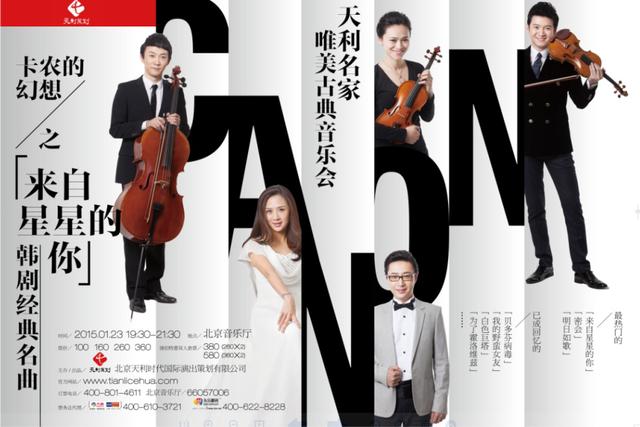 天利爱乐联合腾讯视频 共同推出韩剧经典音乐会