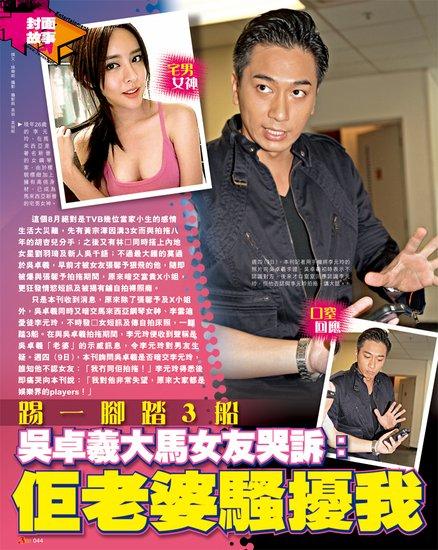 TVB小生吴卓羲被曝一脚踏3船 勾李云迪女徒弟