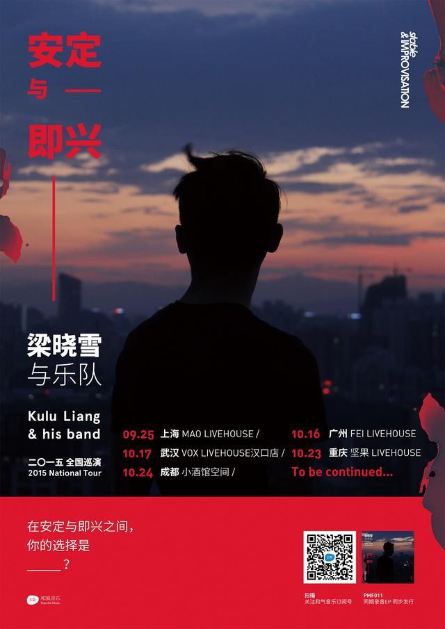 梁晓雪上海演唱会9月25日开唱 歌手萧潇登台助阵
