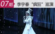 李宇春巡演北京开唱