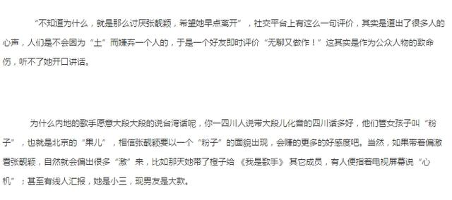 张靓颖起诉损害名誉案一年无果 痛诉事件原委
