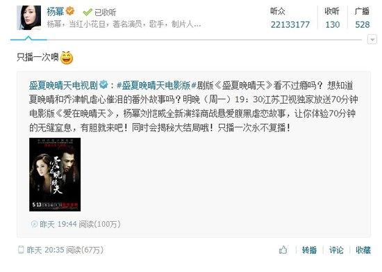 《盛夏》独播电影版 杨幂刘恺威情侣打造神剧
