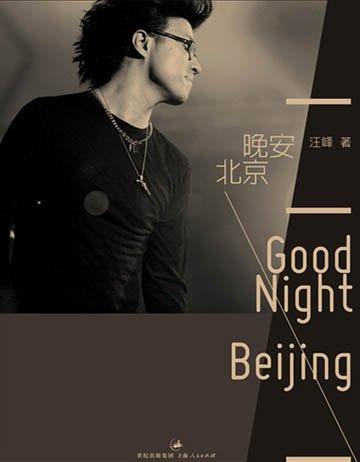 汪峰转行出书《晚安 北京》 否认歌曲商业化