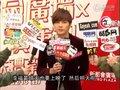视频:贺军翔财运滚滚 将与张钧宁共度情人节