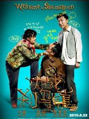 《决战刹马镇》人物海报-马丽、谢园、曹炳坤