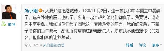 """冯小刚透露《一九四二》过审 自称激动""""醉了"""""""