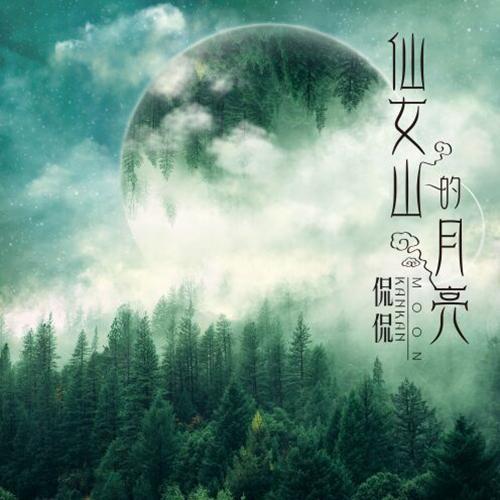 侃侃《仙女山的月亮》封面图