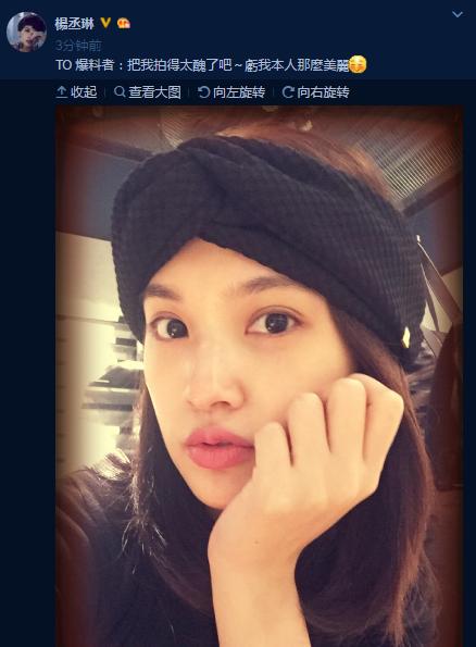 杨丞琳默认与李荣浩恋情:爆料者把我拍太丑了