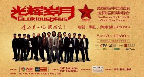 光辉岁月世界巡演启动  513北京五棵松正式启程