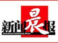 """新闻晨报:春晚""""笑果""""走低"""