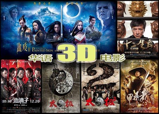 3d影片海报