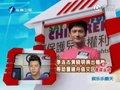 视频:众星情系灾区 李连杰黄晓明捐善款