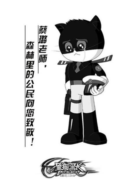 黑猫警长主题曲 黑猫警长主题曲歌谱 黑猫警长主题曲吉他谱