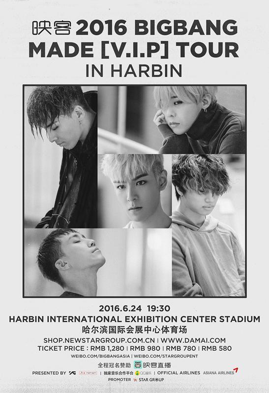 BIGBANG哈尔滨粉丝见面会正式售票