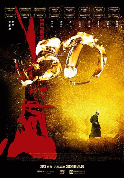 《一代宗师3D》两周年重映 于冬誓杀入贺岁档