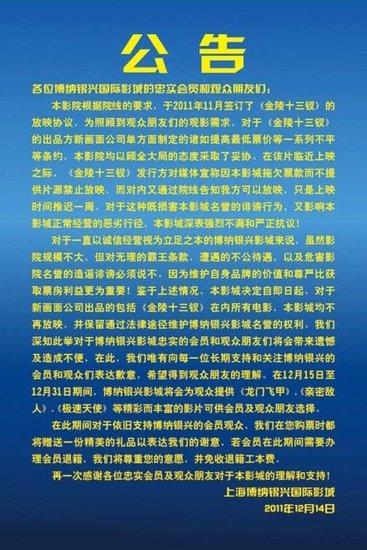 《十三钗》推迟一周供片 上海博纳影院贞烈反抗